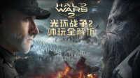 帅玩:《光环战争2》全解析Halo Wars 2