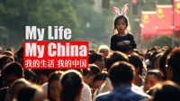 我的中国 (2):用十六年逃离家乡