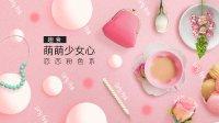 【日日煮】趣食-少女的世界