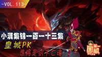 小漠集锦第一百一十三期:皇城PK谁将是剑下亡魂