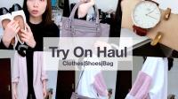 [Tia小恬]近期衣饰单品购物分享&上身-Try On Haul|Clothes|Shoes|Bag