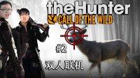 双人联机狩猎夜晚竟遇BUG鹿#2|theHunter: Call of the Wild™猎人 野性的呼唤打猎模拟器