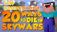 空岛战争里20种死亡的方法