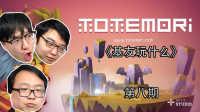 《基友玩什么》第八期:男人就是要又硬又长又持久! Totemori图腾柱
