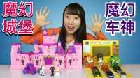 魔幻车神们的魔幻城堡一日游 新魔力玩具学校20集 梦想三国