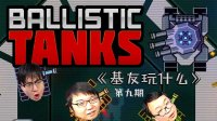 《基友玩什么》第九期:男人就是要射的准!坦克大战 ballistic tanks