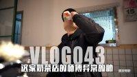 Vlog043 这家奶茶店师傅异常的帅