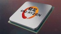 教你解读AMD Ryzen锐龙CPU的型号含义