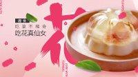 【日日煮】趣食-吃花才是真仙女