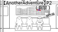 【AnotherAdventure】(啊黎)我是有梦想的咸鱼《啊杰编》