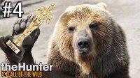 装死黑熊荣获年度奥斯卡#4|theHunter: Call of the Wild™猎人 野性的呼唤打猎模拟器