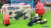 【小猪佩奇玩具】小猪佩奇猪妈妈 拼星钻积木 玩具飞船