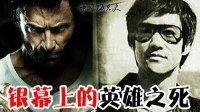 金刚狼到李小龙,银幕上让人流泪的英雄之死