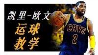 [篮球教学][中字]四个动作 教会你欧文般风骚的运球!后卫必学[克林老湿系列][球痞小黑