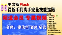FLASH动画教程 安装FLASH8.0简体中文版教程 [免费试听]