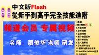 FLASH动画教程8 快捷键 [频道会员专属]