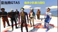 亚当熊GTA5 mod 超级英雄自杀小队强势回归火烧夜店