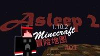 【我的世界minecraft】1.10创意解谜冒险地图-Asleep2-梦境2【上集】