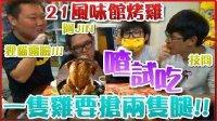 【喳试吃】胖胖瘦瘦一起吃烤鸡大餐!!狸猫露脸啦!!《21风味馆》