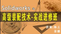 solidworks高级装配技术实战教程预告--陈工私塾solidworks装配体技术系列课程