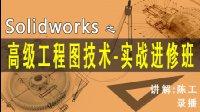 solidworks高级工程图技术实战教程预告--陈工私塾solidworks视频课程