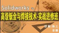 solidworks高级钣金焊接技术课程简介--陈工私塾solidworks视频教程