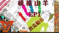 模拟山羊 - Goat Simulator 手机游戏通关攻略专辑视频,HD1080P画质,全中文娱乐实况解说,EP1(第一集):两个可靠的任务。[幽灵猫IM]