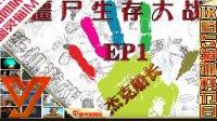 僵尸生存大战 - WithstandZ:Zombie Survival 手机游戏通关攻略专辑视频,HD1080P画质,EP1(第一集):先安顿啊![幽灵猫IM]