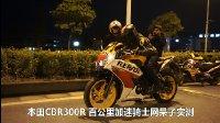 「加速实测」本田CBR300R百公里加速骑士网呆子实测