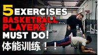 [中字][体能特训]五个篮球运动员必做的训练动作 让你的体能更加充沛![安迪老湿][球痞小黑].mp4