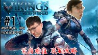 【大丁丁&老王】怒吼吧维京人!最高难度联机通关攻略#1| 维京:人中之狼(Vikings: Wolves of Midgard)