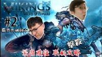 【大丁丁&老王】击杀霜灵之祸!最高难度联机通关攻略#2| 维京:人中之狼(Vikings: Wolves of Midgard)