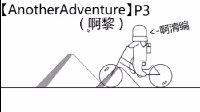 【AnotherAdventure】(啊黎)我是有梦想的咸鱼《啊清编》.mp4