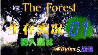 【FDylan】初入森林!《森林》生存实况01