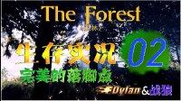 【FDylan】完美的落脚点。《森林》生存实况02