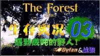 【FDylan】遇到了成吨的野人!《森林》生存实况03