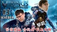 【大丁丁&老王】击杀宿敌:斯万松格!全挑战最高难度联机通关攻略#3| 维京:人中之狼(Vikings: Wolves of Midgard)