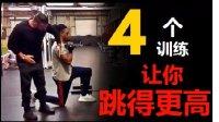 [体能训练][中字]扣将必看!四个动作 有效提高弹跳能力和爆发力[安迪老湿][球痞小黑]