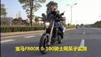 「加速实测」宝马F800R百公里加速骑士网呆子实测