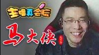 主播真会玩鬼畜篇07:马大侠的正方形鬼畜!.MP4