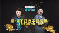 [金错刀饭局]千亿分众江南春:砸了5亿才得到的教训!