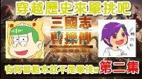 【喳精华】穿越历史来单挑吧w!《三国志曹操传online》