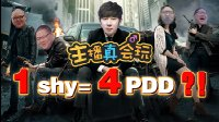 【主播真会玩】83:1 shy=4 PDD?