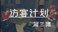 【红酒】眼石内的唐夫人[访客计划]三 - 我的世界 Minecraft