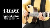 Closer - 烟鬼 - Nancy吉他弹唱