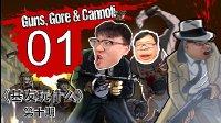 《基友玩什么》第十期:到底是谁害死了我#1   Guns, Gore & Cannoli