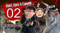 《基友玩什么》第十期:防火防盗防队友#2   Guns, Gore & Cannoli