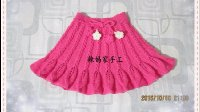 辣妈家手工-短裙的编织方法