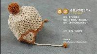 桑泽儿童帽子(二)——【木仔编织屋】零基础钩针编织系列视频教程