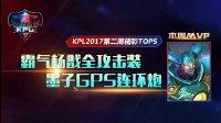 KPL2017第二周精彩TOP5:神级墨子GPS连环炮&全攻击装杨戬强开团强拆家